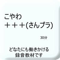 こやわ+++(さんプラ)