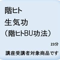 生気功(階ヒト授訣)