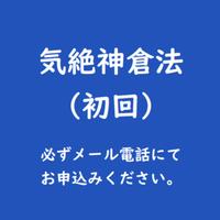 気絶神倉法(初回)