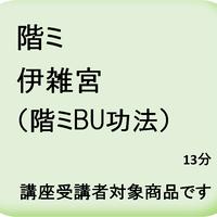 伊雑宮(階ミ伝訣)