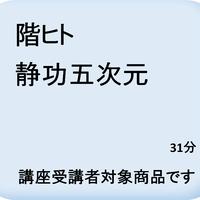 階ヒト 静功5次元