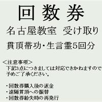 錬功・貫頂回数券 (名古屋教室 受け取り)