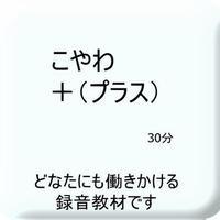 こやわ +(プラス)