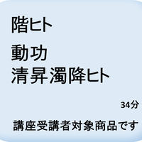 階ヒト 動功、清昇濁降ヒト