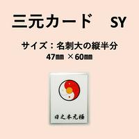 三元カードSY