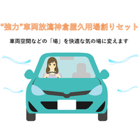 強力車両放瀉 神倉屋久用場創りセット