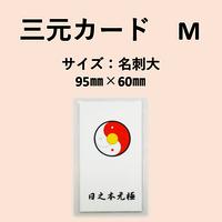 三元カードM
