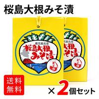 【送料無料】桜島大根みそ漬 2個セット レターパックプラス便
