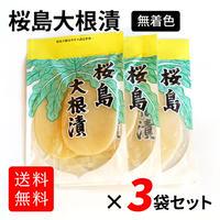 【送料無料】桜島大根漬  しそ味 無着色3袋セット レターパックプラス便