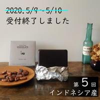 Wild Chocolate 第5回(インドネシア産)