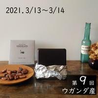 Wild Chocolate 第9回(ウガンダ産)