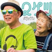 Hiplin - 2nd Full Album 『2ケツ』
