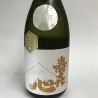 寿喜心 ニコマル 純米大吟醸生原酒 720ml