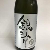 白木久 銀シャリ 特別純米 無濾過生原酒 720ml
