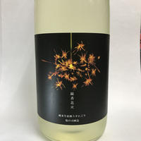 菊の司 線香花火 純米生原酒うすにごり 1800ml