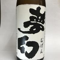 夢幻 特別純米酒 1800ml