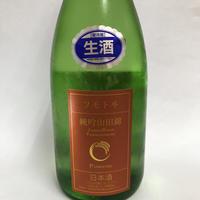 フモトヰ  純米吟醸 山田錦 生 720ml