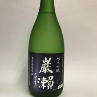 巌瀬 純米吟醸 無濾過熟成 720ml
