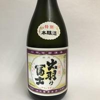 出羽の冨士 特別本醸造 720ml