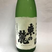 東の麓 純米吟醸 山田錦 720ml