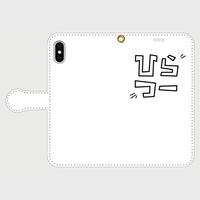 「ひらつー ロゴ」手帳型スマホケース