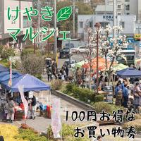 けやきマルシェお買い物券【100円分お得】
