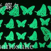 蝶々 蓄光シートA7 «佐々之助»