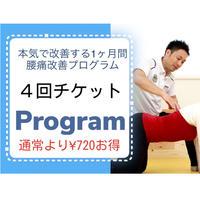【4回チケット】本気で腰痛を改善する1ヶ月間 腰痛改善プログラム