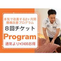 【8回チケット】本気で腰痛を改善する2ヶ月間 腰痛改善プログラム