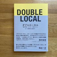 ダブルローカル 複数の視点・なりわい・場をもつこと【新本】