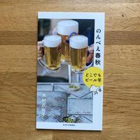のんべえ春秋 5     どこでもビール号【新本】