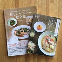 コロナ疲れに!体にいいレシピ2冊セット【古本】