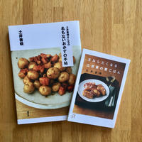 土井先生の料理本2冊セット【古本】