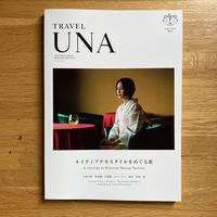 TRAVEL UNA 創刊号【新本】