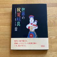 世界の民芸玩具 日本玩具博物館コレクション【新本】