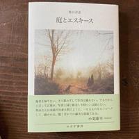 庭とエスキース【新本】