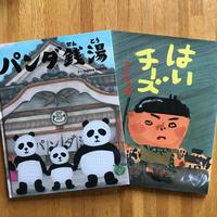 おもしろ絵本2冊セット【古本】