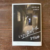 ここにタイトル【新本】