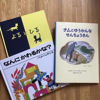 魅力ある美しい絵本3冊セット【古本】