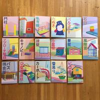 金沢民景 17冊セット【新本】