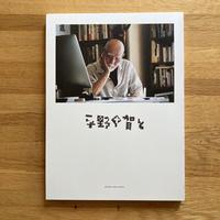平野甲賀と【新本】