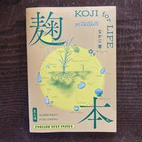 麹本 KOJI for LIFE【新本】