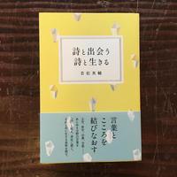 詩と出会う 詩と生きる 【新本】