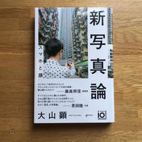 新写真論 スマホと顔【新本】