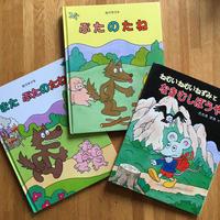 子供が喜ぶ絵本シリーズ 佐々木マキの絵本3冊セット【古本】