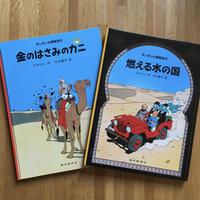タンタンの冒険旅行絵本2冊セット【古本】