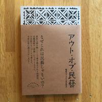 アウト・オブ・民藝 改訂版【新本】