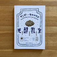 サンダー・キャッツの発酵教室【新本】