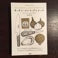 キッチン・コンフィデンシャル 【新本】