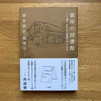 彼岸の図書館 ーぼくたちの「移住」のかたち【新本】